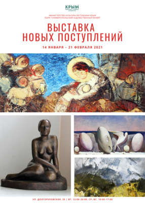 Выставка новых поступлений в фонды СХМ (14 января — 28 февраля 2021)
