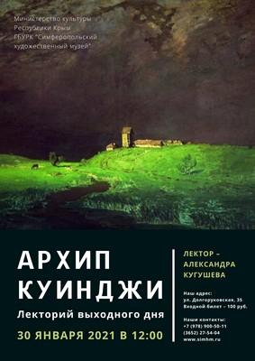 Лекторий выходного дня «Архип Куинджи»