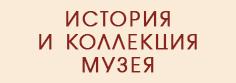 История и коллекция музея