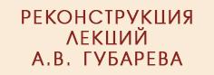 Реконструкция лекций А.В. Губарева