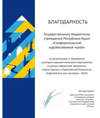 Итоги Европейских дней наследия в России
