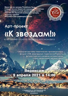 «К звездам – ad astra!» – междисциплинарный арт-проект музея и вуза