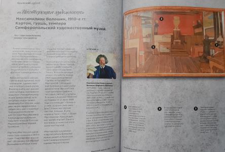 Сотрудничество с изданием «Крымский журнал»