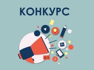 Региональный конкурс «Крым – территория безопасности»