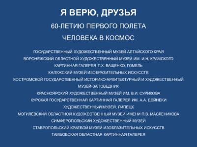Виртуальная выставка музеев России к 60-летию первого полета человека в Космос
