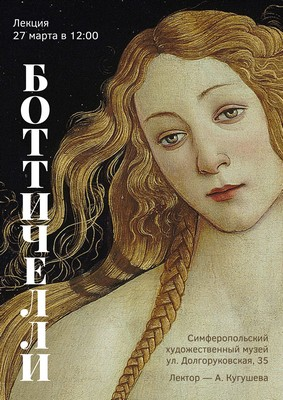 Лекция «Весна Сандро Боттичелли»