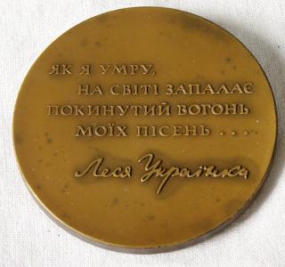 К 150-летию Леси Украинки