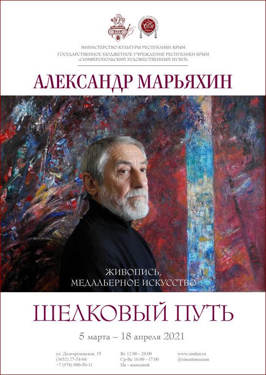 Шелковый путь: юбилейная выставка Александра Марьяхина (5 марта – 18 апреля 2021)