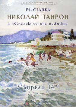 Персональная выставка Николая Христофоровича Таирова, к 100-летию со дня рождения