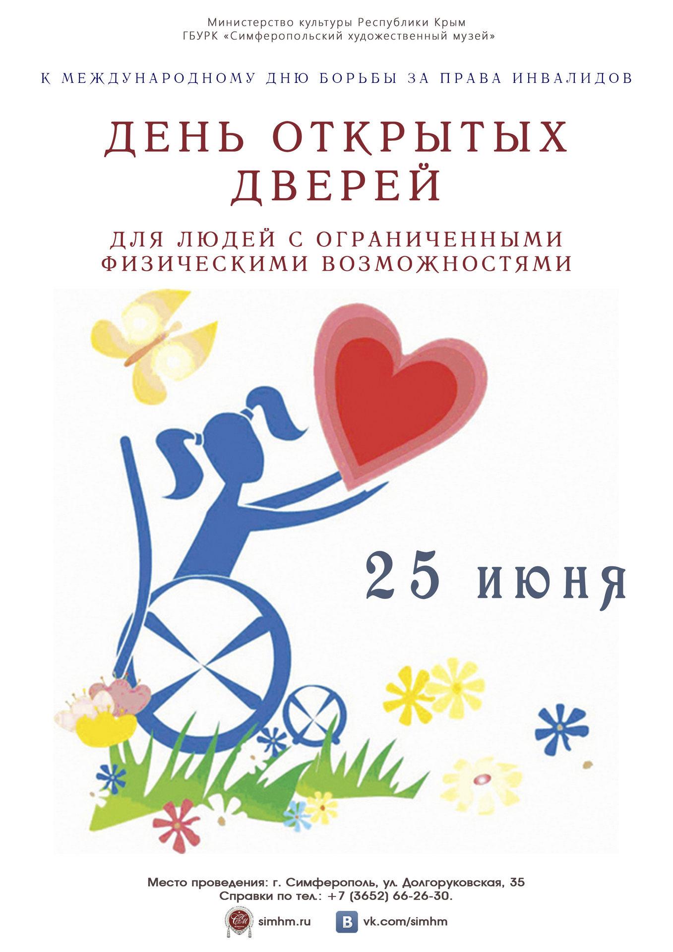 Поздравления с днём инвалида детей 917