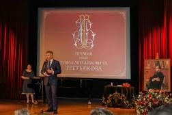 Премия фонда имени Павла Третьякова