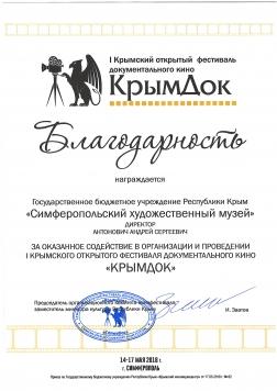 """Благодарность за содействие в проведении фестиваля """"Крымдок"""""""