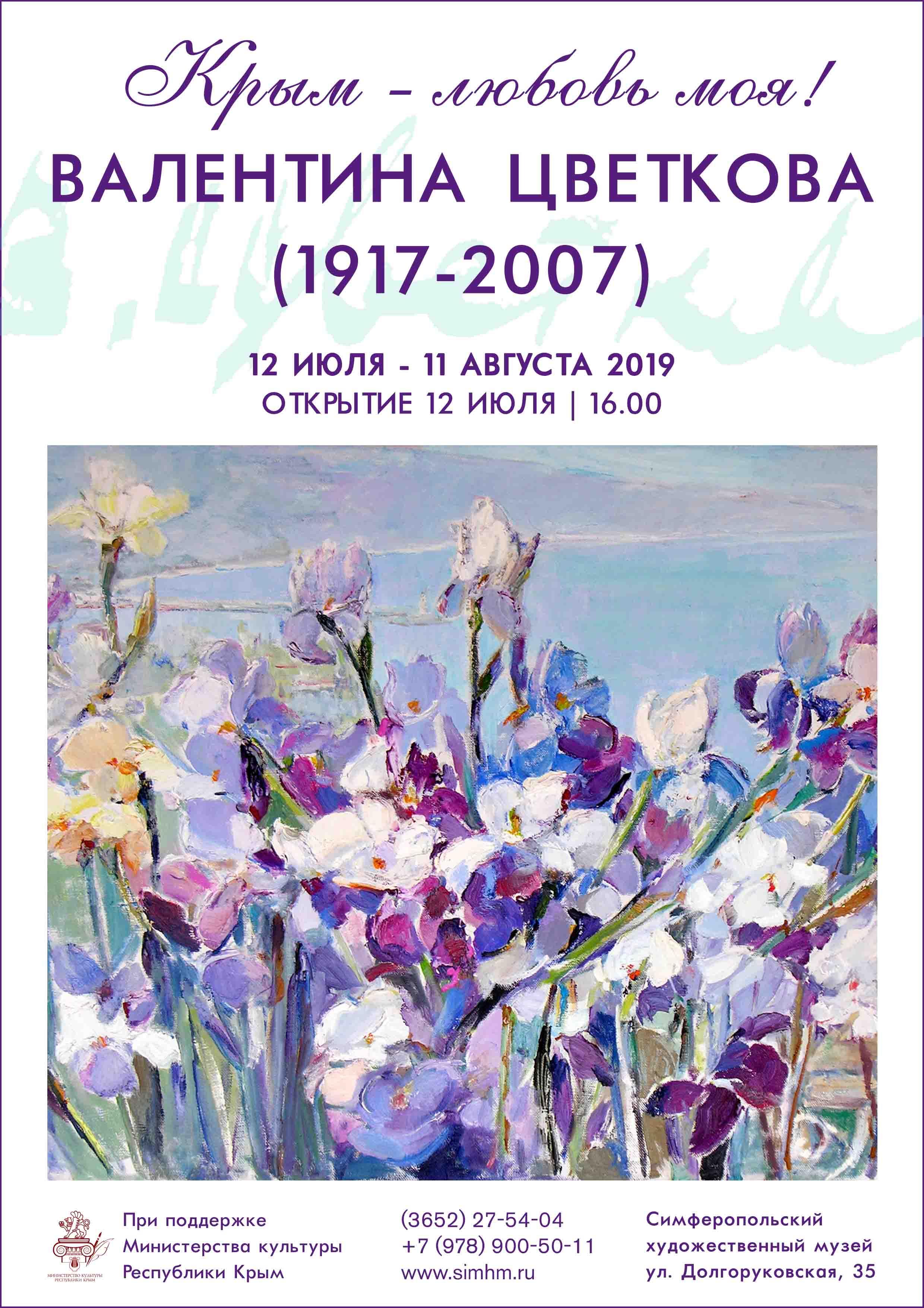 выставка в Симферополе, Валентина Цветкова, 2019