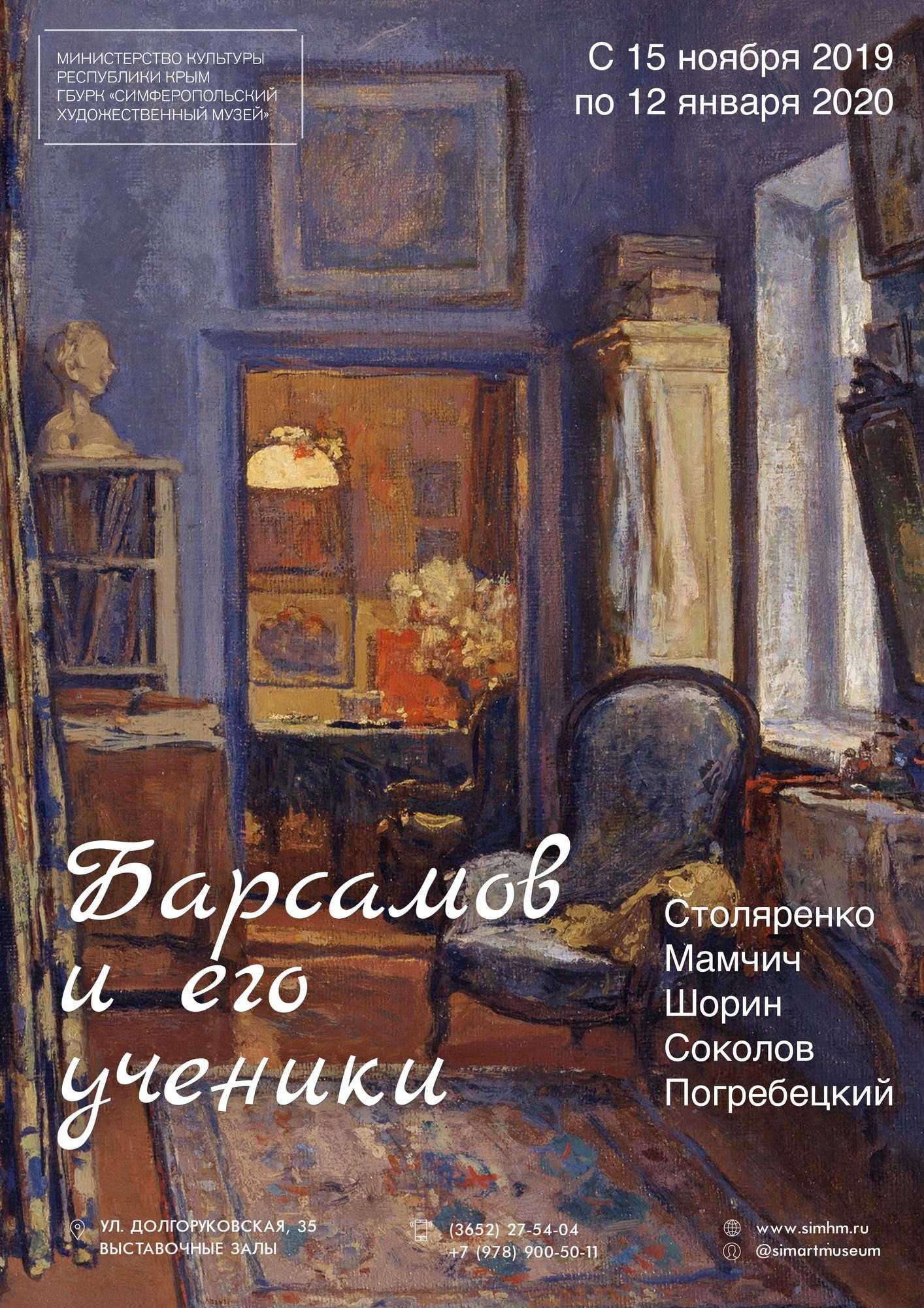 Выставка в Симферополе, ноябрь 2019