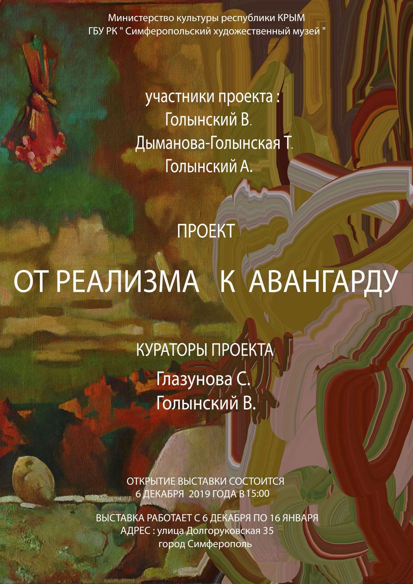 Выставки в Симферополе, афиша Крыма, 2019