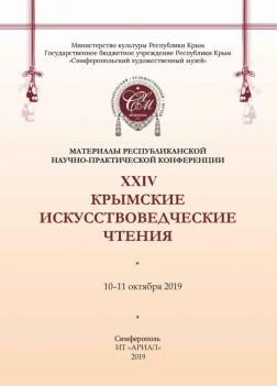 Изданы материалы конференции «XXIV Крымские искусствоведческие чтения»