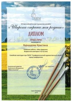 III Всероссийский конкурс художественных работ «Широка страна моя родная»