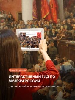 В постоянной экспозиции музея запущен мультимедиа-гид на базе платформы «Артефакт»