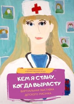 Виртуальная выставка по итогам конкурса детского рисунка «Кем я стану, когда вырасту»
