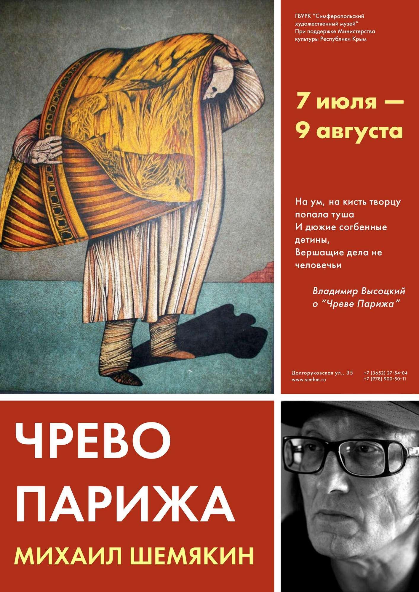 Выставка Михаила Шемякина Чрево Парижа в Симферополе, Крым, 2020