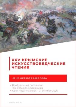 Альбом «Николай Семёнович Самокиш (1860–1944) в собрании Симферопольского художественного музея»