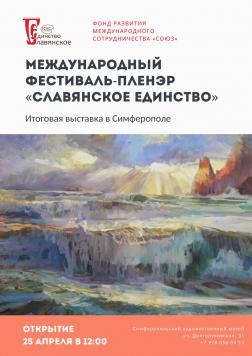 Итоговая выставка фестиваля-пленэра «Славянское единство»