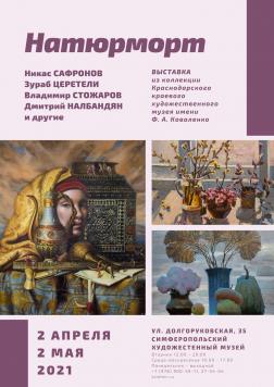 Натюрморт из коллекции Краснодарского художественного музея им. Ф. А. Коваленко