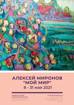 Выставка Алексея Миронова «Мой мир» (8–31 мая 2021)
