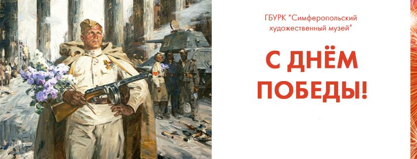 Весна Победы: тема Великой Отечественной войны в крымском искусстве