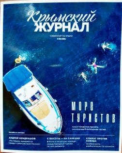 Сотрудничество с изданием «Крымский журнал» (№ 2 (31) 2021)