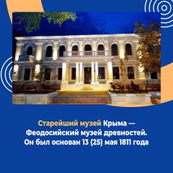 К Международному дню музеев