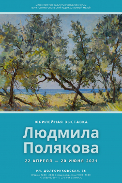 Юбилейная выставка Людмилы Поляковой (22 апреля – 20 июня 2021)