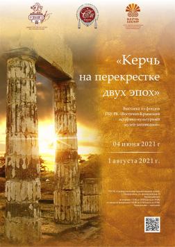 Выставка «Керчь на перекрестке двух эпох»