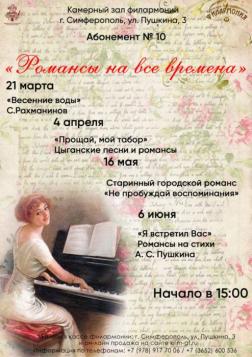 Анонс: Концерты Крымской государственной филармонии 6, 13, 20 июня