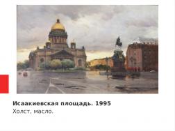 Ко Дню России: Россия в пейзажах Дмитрия Слепушкина