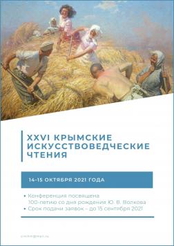 Приглашаем принять участие в XXVI Крымских искусствоведческих чтениях