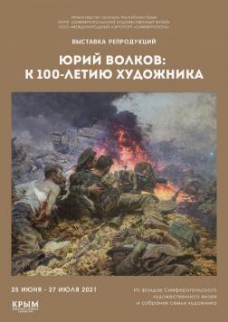Выставка репродукций Юрия Волкова в Международном аэропорту «Симферополь»