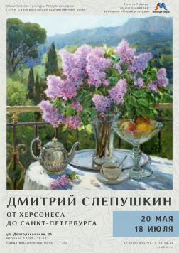 От Херсонеса до Санкт-Петербурга.  Дмитрий Слепушкин. Живопись (20 мая – 18 июля 2021)