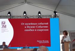 """""""Музейные маршруты России"""""""