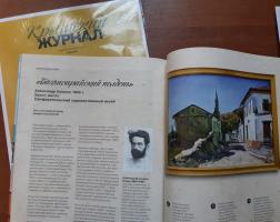 Сотрудничество с изданием «Крымский журнал» (№ 3 (32) 2021)