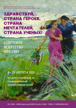 Выставка  «Здравствуй, страна героев, страна мечтателей, страна ученых!»