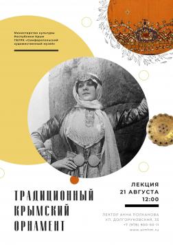 Лекция «Традиционный крымский орнамент»