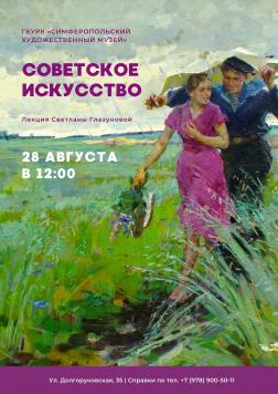 Лекция «Советское искусство»