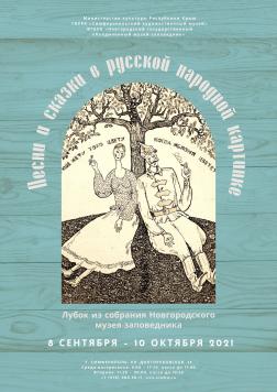 Выставка «Песни и сказки в русской народной картинке»