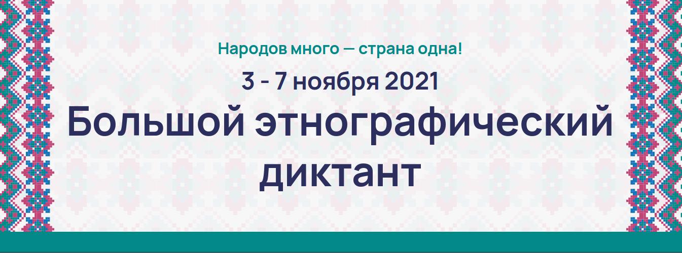 Большой этнографический диктант (3-7 ноября)