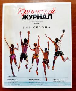 Сотрудничество с изданием «Крымский журнал» (№ 4 (33) 2021)