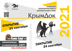 IV Крымский открытый фестиваль документального кино «КрымДок»