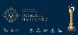 Премия «ГОРДОСТЬ НАЦИИ» - 2021