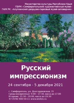 """Выставка """"Русский импрессионизм"""" (24 сентября - 5 декабря 2021)"""