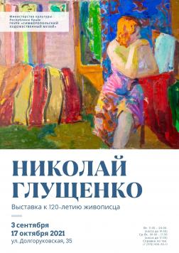 Выставка «Николай Глущенко. К 120-летию живописца»